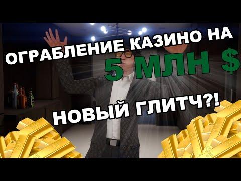 НАЙДЕН НОВЫЙ ГЛИТЧ ДЛЯ КАЗИНО? 5 МЛН С ОГРАБЛЕНИЯ. ГТА Онлайн - ограбление казино
