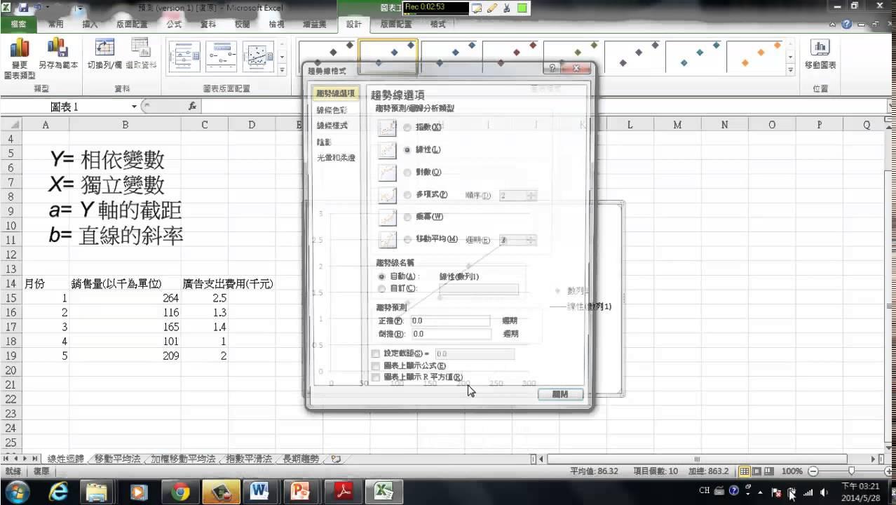 線性回歸(Excel) - YouTube