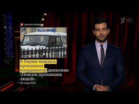 Программа передач - Первый канал / Channel One Russia