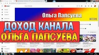 Доход канала Ольга Папсуева