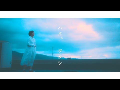 """ハク。 """" ワタシ """" Official Music Video"""