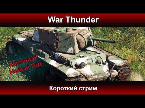 War Thunder - Короткий стрим   Паша Фриман 18+