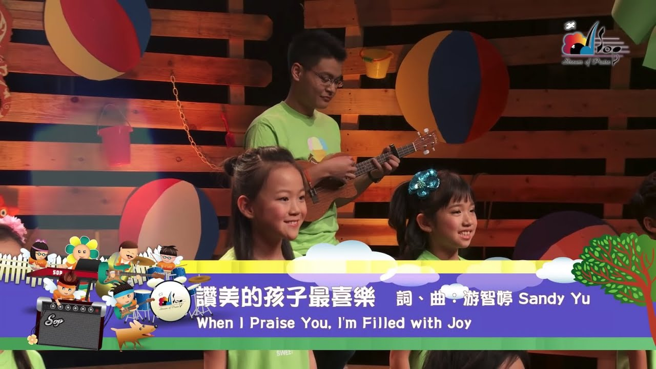 讚美的孩子最喜樂 When I Praise You, I'm Filled with Joy 敬拜MV - 兒童敬拜讚美專輯(6) 讚美的孩子最喜樂