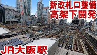 JR大阪駅に新しい改札口誕生へ ~大阪駅西高架エリア開発~