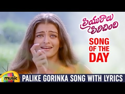 Song of the Day | Palike Gorinka Song With Lyrics | Aishwarya Rai | Ajith | AR Rahman Hit Songs