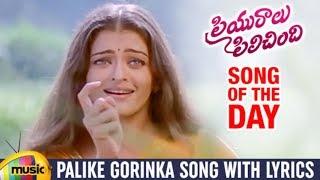 Song of the Day | Palike Gorinka Song With Lyrics | Aishwarya Rai | Ajith | AR Rahman Hit Songs