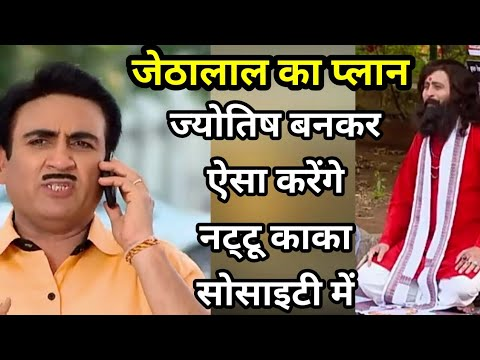 जेठालाल का प्लान - Taarak mehta ka ooltah Chashma Latest Episode News 2018