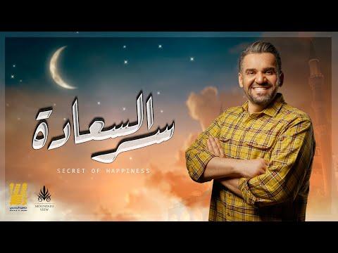 حسين الجسمي - سر السعاده  (ماونتن ڤيو رمضان)   ٢٠٢١