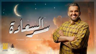 حسين الجسمي - سر السعاده  (ماونتن ڤيو رمضان) | ٢٠٢١