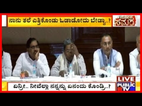 Siddaramaiah Angry At Congress Screening Committee About Mysuru..!