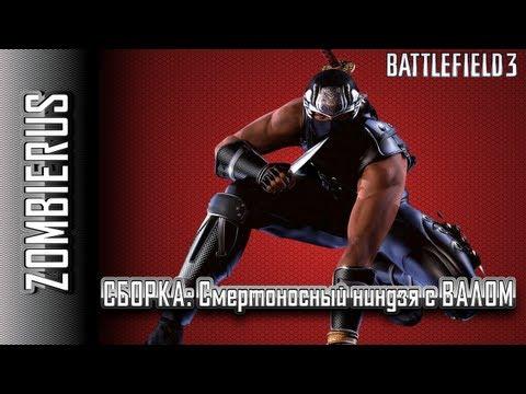 "Battlefield 3:Сборка - ""Смертоносный ниндзя"" (Ас ВАЛ + Метро)"