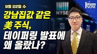 강남 집값 같은 미국 주식, 테이퍼링 발표에 치솟은 이유
