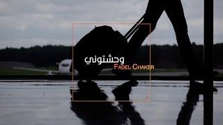 وحشتوني - فضل شاكر 2020 | Fadel Chaker - Wahachtoni