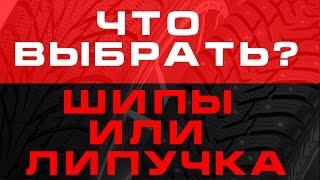 видео Выбор зимних шин: Липучка vs Шипы. Что лучше?