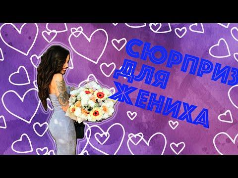 Сюрприз жениху , танец подружек невесты