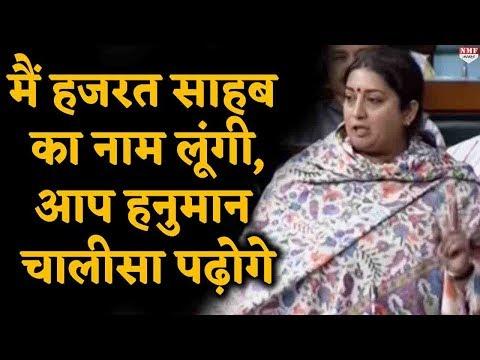Lok Sabha में ट्रिपल तलाक बिल पर बहस के दौरान भड़की Smriti Irani ने कहा, Hanuman Chalisa पढ़ोगे