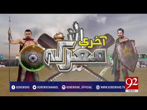 92 News Special Transmission on Pak-India Cricket Match 17-0