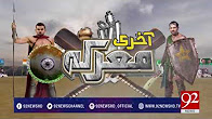 Special Transmission on Pak-India Cricket Match - 17 June 2017 - 92NewsHDPlus