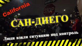 Беспорядки в США. В Сан-Диего люди контролируют ситуацию!