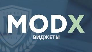 CMS MODX Revolution - урок 3. Работа с виджетами