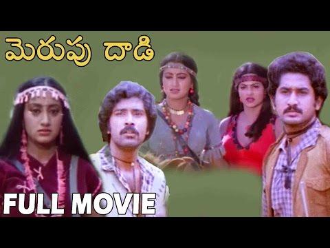 Merupu Daadi Full Movie    Bhanu Chander, Giribabu, Suman, Sumalatha