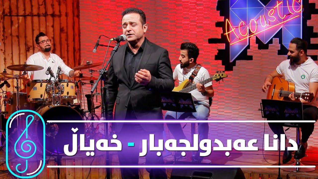 Dana Abdul Jabar - Xayal (Kurdmax Acoustic)