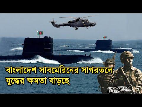 বাংলাদেশ নেভী সাবমেরিনের সাগরতলে যুদ্ধ ক্ষমতা বাড়ছে! Bangladesh Navy Submarine Power