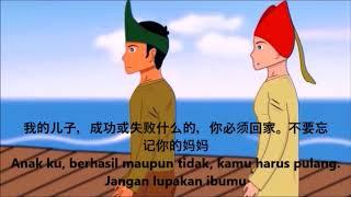 Video Kisah Malin Kundang. Dubber dan subtitle mandarin download MP3, 3GP, MP4, WEBM, AVI, FLV November 2018