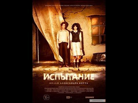 Испытание (2015) |Россия.Драма.фильмы,HD|