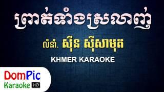 ព្រាត់ទាំងស្រលាញ់ ស៊ីន ស៊ីសាមុត ភ្លេងសុទ្ធ - Prot Teang Srolanh Sin Sisamuth - DomPic Karaoke