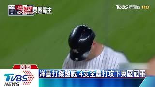 田中將大壓制天使 洋基等7年重回東區寶座