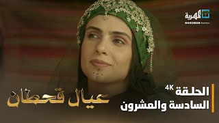مسلسل عيال قحطان | الفنان صالح الصالح  و محمد أبو سليم | الحلقة السادسة والعشرون4K