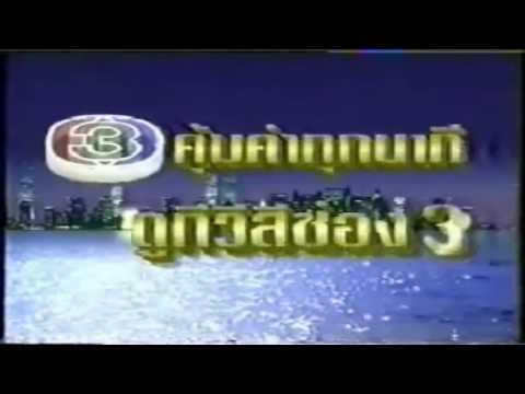 ident คุ้มค่าทุกนาที ดูทีวีสีช่อง 3 (พ.ศ. 2537)