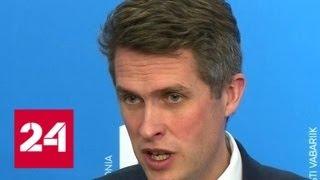СМИ: министра обороны Британии уволили за планы втянуть армию в войну и слова о здоровье Мэй - Рос…