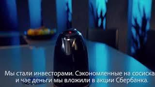 Mr. Чайник - реклама Сбербанка, прикол, юмор