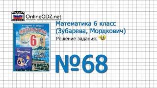 Задание № 68 - Математика 6 класс (Зубарева, Мордкович)