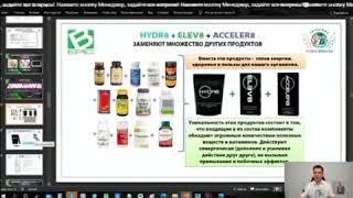 Нанатехнологии Оздоровления организма, омоложение, Клеточное питание 3часть Elev8, Acceler8