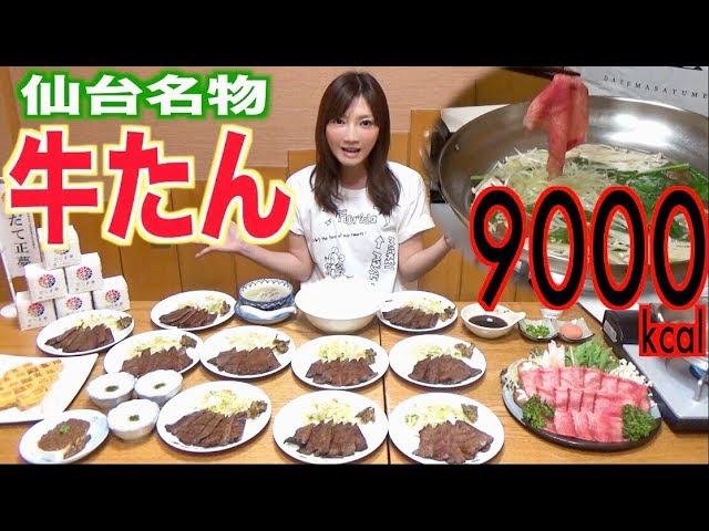 【MUKBANG】 Trying Grilled Beef Tongue In Sendai!! [Gyutan Kisuke] 10 Servings..Etc! [9000kcal][CC]