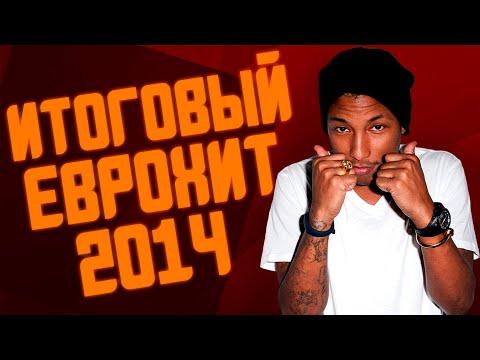 ИТОГОВЫЙ ЕВРОХИТ ТОП 40 ЗА 2014 ГОД! | ЛУЧШИЕ ПЕСНИ 2014 | ЕВРОПА ПЛЮС