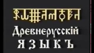 Древнерусскiй Языкъ 1 курс   урок 07 Этимология