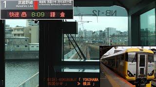 「ホリデー快速鎌倉」前面展望(南越谷-鎌倉)全区間「E257系」[字幕][4K]JR Musashino Yokosuka Line...[Cab View]2021.01