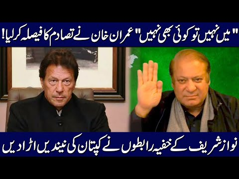 If not me, then no one, Imran Khan decided to clash ? Analysis by Imdad Soomro