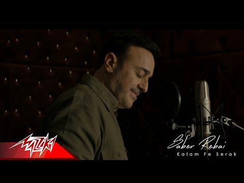 Saber Rebai - Kalam Fe Serak ( Video Clip | 2019 | صابر الرباعي - كلام فى سرك ( فيديو كليب