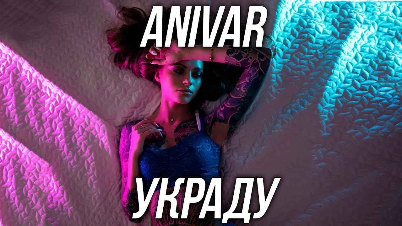 ПЕСНИ АНИВАР УКРАДУ СКАЧАТЬ БЕСПЛАТНО