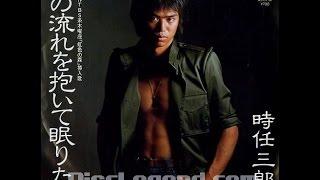 1981年に出された時任三郎のデビュー曲。昔、好きなドラマだった時任三...