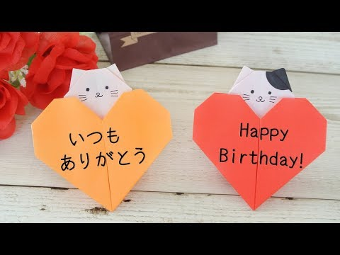 【折り紙】ハート猫のメッセージカード [Or