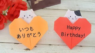 [Origami]Cat & Heart Message Card