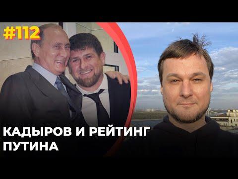 #112 Кадыров и