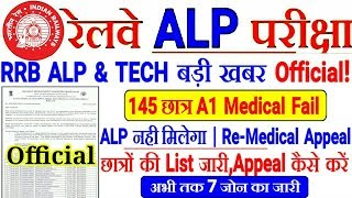 RRB ALP & TECH बड़ी Official Update! 145 छात्र A1 Medical Fail | Re-Medical Appeal Process