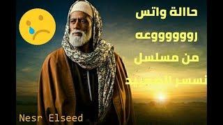 حاالة واتس حزينه روووعه من مسلسل نسر الصعيد
